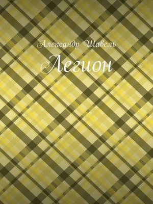 cover image of Легион