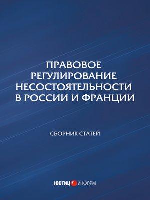 cover image of Правовое регулирование несостоятельности в России и Франции