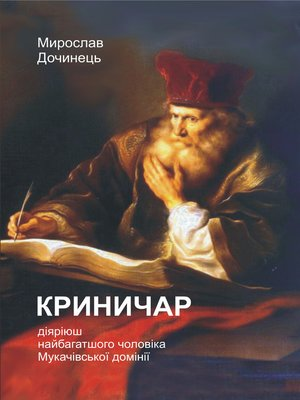 cover image of Криничар