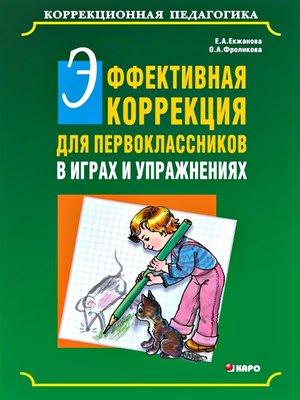cover image of Эффективная коррекция для первоклассников в играх и упражнениях