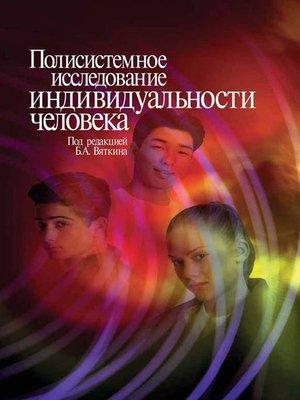 cover image of Полисистемное исследование индивидуальности человека