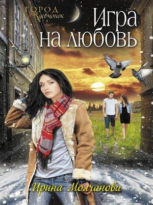 cover image of Игра на любовь