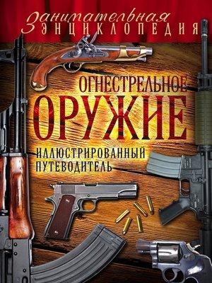cover image of Огнестрельное оружие. Иллюстрированный путеводитель