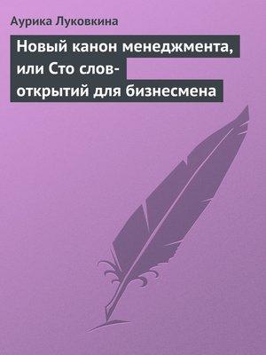 cover image of Новый канон менеджмента, или Сто слов-открытий для бизнесмена