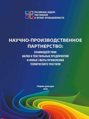 cover image of Научно-производственное партнерство. Взаимодействие науки и текстильных предприятий и новые сферы применения технического текстиля.