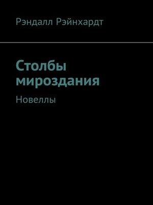 cover image of Столпы мироздания. Новеллы