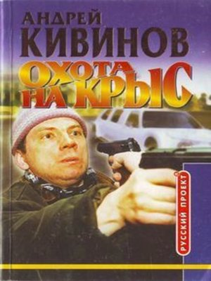 cover image of Охота на крыс
