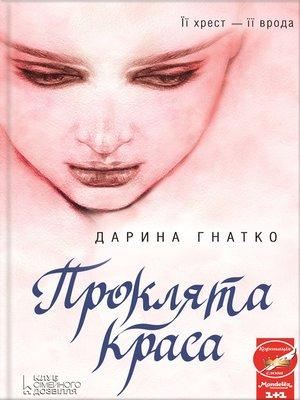 cover image of Проклята краса
