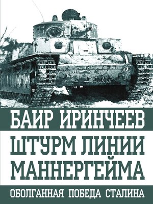 cover image of Штурм Линии Маннергейма. Оболганная победа Сталина