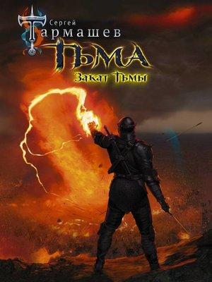 cover image of Закат Тьмы
