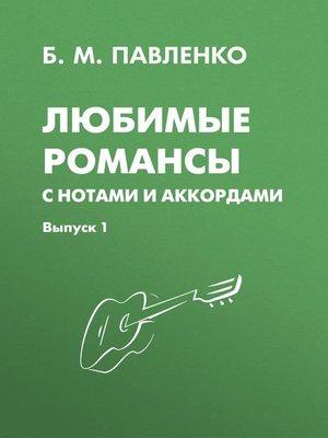 cover image of Любимые романсы с нотами и аккордами. Выпуск 1