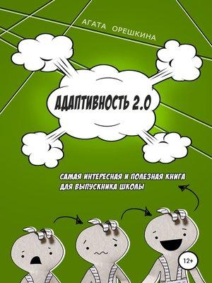 cover image of Адаптивность 2.0