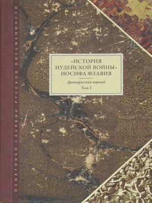 cover image of «История Иудейской войны» Иосифа Флавия. Древнерусский перевод. Том I