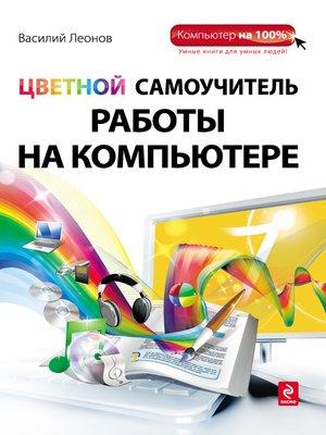 cover image of Цветной самоучитель работы на компьютере