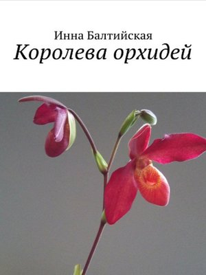 cover image of Королева орхидей