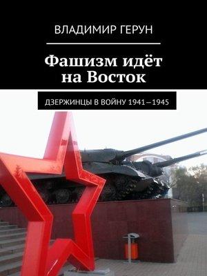cover image of Фашизм идёт на Восток. Дзержинцы ввойну 1941—1945