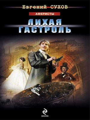 cover image of Лихая гастроль