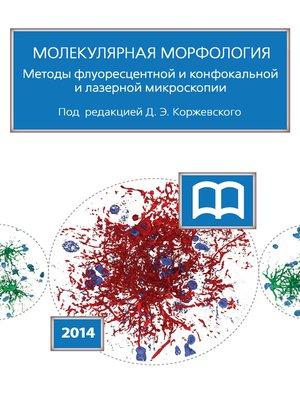 cover image of Молекулярная морфология. Методы флуоресцентной и конфокальной лазерной микроскопии
