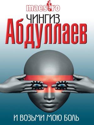 cover image of И возьми мою боль