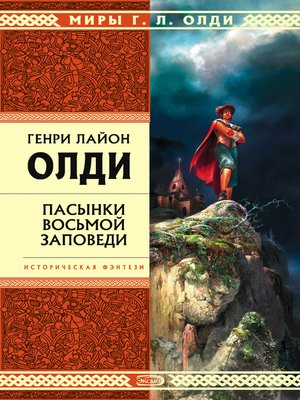 cover image of Пасынки восьмой заповеди