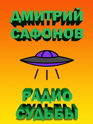 cover image of Радио Судьбы