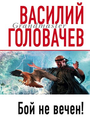 cover image of Бой не вечен