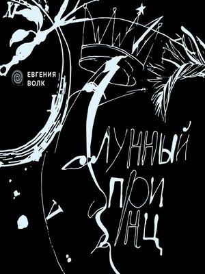 cover image of Лунный Принц