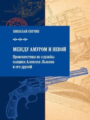cover image of Между Амуром и Невой