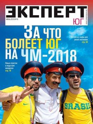 cover image of Эксперт Юг 06-2018