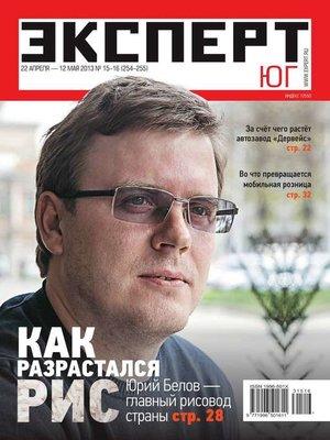 cover image of Эксперт Юг 15-16/2013