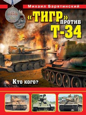 cover image of «Тигр» против Т-34. Кто кого?