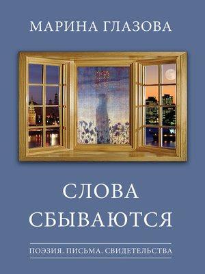 cover image of Слова сбываются (сборник)