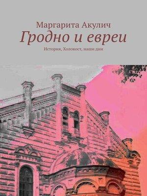 cover image of Гродно иевреи. История, Холокост, нашидни