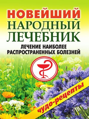 cover image of Новейший народный лечебник. Лечение наиболее распространенных болезней