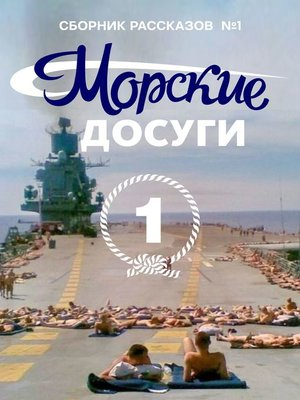 cover image of Морские досуги №1