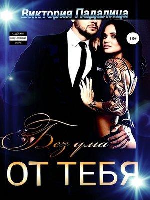 cover image of Без ума от тебя