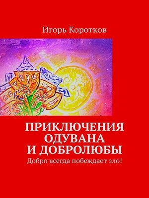 cover image of Приключения Одувана и Добролюбы