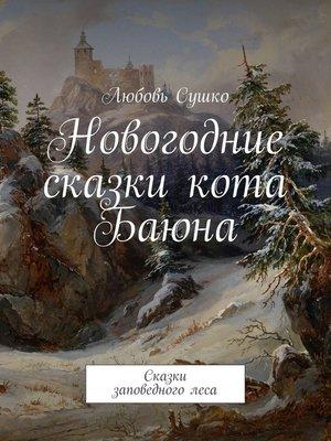 cover image of Новогодние сказки кота Баюна. Сказки заповедноголеса