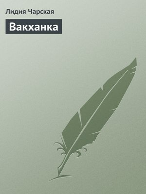 cover image of Вакханка