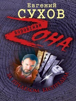 cover image of За пределом беспредела