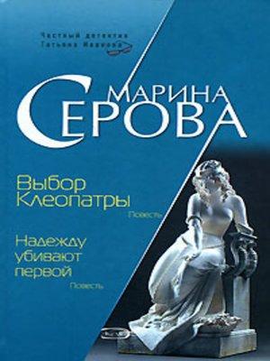 cover image of Выбор Клеопатры