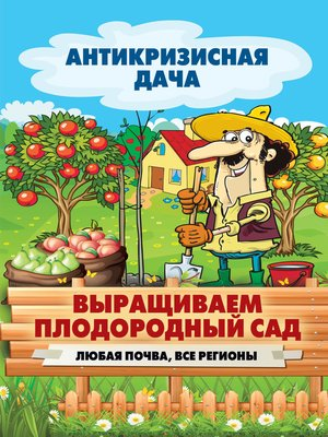 cover image of Выращиваем плодородный сад. Любая почва, все регионы