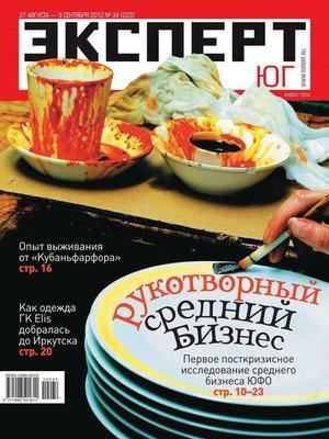 cover image of Эксперт Юг 34-2012