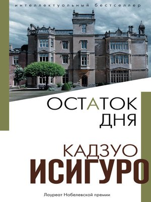 cover image of Остаток дня
