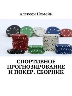 cover image of Спортивное прогнозирование ипокер. Сборник