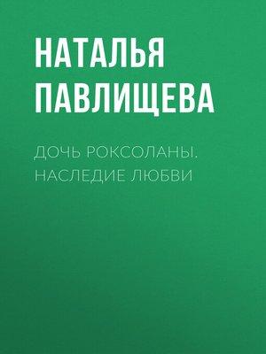cover image of Дочь Роксоланы. Наследие любви