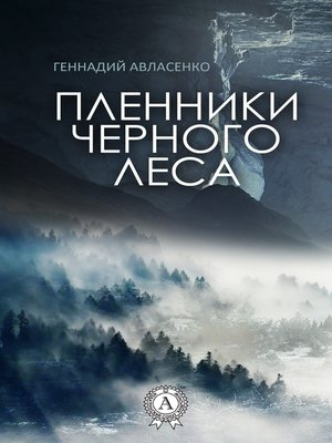 cover image of Пленники Чёрного леса
