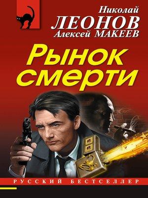 cover image of Рынок смерти
