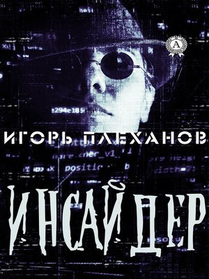 cover image of Инсайдер