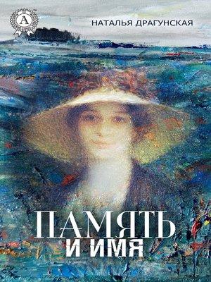 cover image of Память и имя